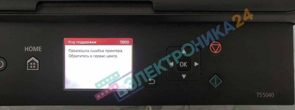 Canon TS5040 ошибка 5B00