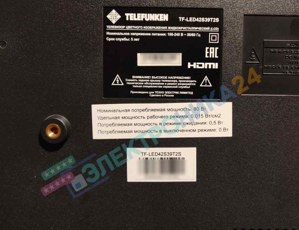 TELEFUNKEN LED42S39T2S нет изображения