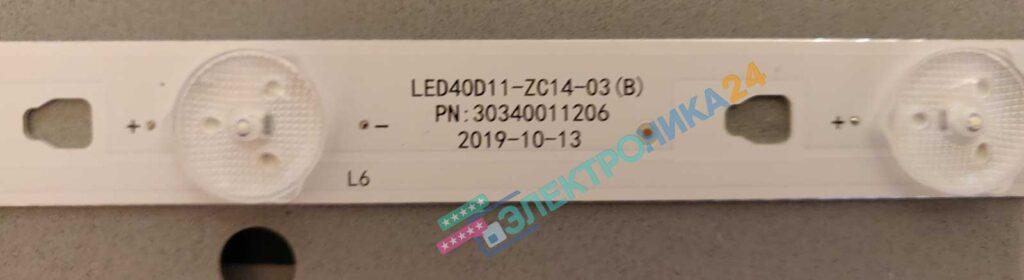 Линейки LED40D11-ZC14-03